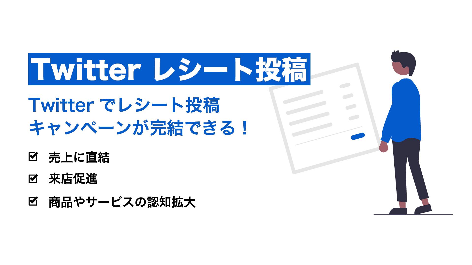 BlueBird Flock Twitterインスタントウィン・キャンペーンツール